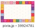 年賀状 年賀状テンプレート パッチワークのイラスト 39924781