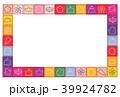 年賀状 年賀状テンプレート パッチワークのイラスト 39924782