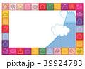 年賀状 年賀状テンプレート パッチワークのイラスト 39924783