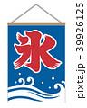 のぼり 氷 旗のイラスト 39926125