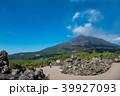 鹿児島 桜島 噴煙の写真 39927093