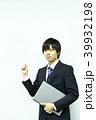 社員リクルートイメージ(IT, SE, プログラマー) 39932198