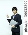 社員リクルートイメージ(IT, SE, プログラマー) 39932200