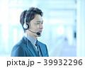 男性オペレーター 39932296
