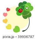 四つ葉のクローバー てんとう虫 天道虫のイラスト 39936787