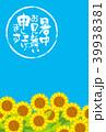 暑中お見舞い はがき 夏のイラスト 39938381