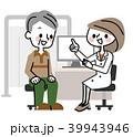 診察 医者 患者のイラスト 39943946