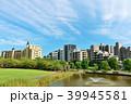 青空 秋 マンション街の写真 39945581