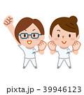 元気な介護士 看護師 白衣 39946123