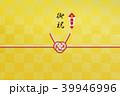 水引 のし紙 鮑結びのイラスト 39946996