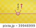 水引 のし紙 鮑結びのイラスト 39946999