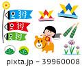 端午の節句 子どもの日 鯉のぼりのイラスト 39960008