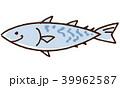 鯖 魚 魚類のイラスト 39962587