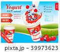 Fruit yogurt with berries advert concept.  39973623
