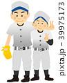 少年野球 39975173