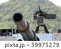 自衛隊 戦車 大砲 39975279