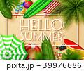 夏 HELLO こんにちのイラスト 39976686