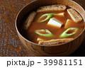 味噌汁 日本食 和食の写真 39981151
