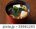 味噌汁 日本食 和食の写真 39981265