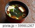 味噌汁 日本食 和食の写真 39981267