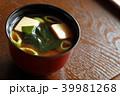 味噌汁 日本食 和食の写真 39981268