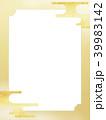 金箔 雲 背景のイラスト 39983142