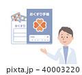 薬 おくすり手帳 薬剤師のイラスト 40003220