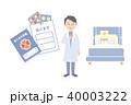 薬局 お薬手帳 薬剤師のイラスト 40003222