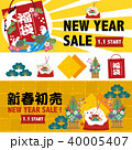 お正月 新春 初売りのイラスト 40005407