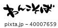 筆文字 毛筆 わんこそばのイラスト 40007659