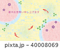 素材-暑中お見舞い1-2(テクスチャ) 40008069