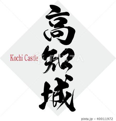 高知城・Kochi Castle(筆文字・手書き) 40011972