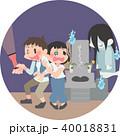 パートナー 驚く 墓地のイラスト 40018831