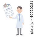 薬 薬袋 薬剤師のイラスト 40020281