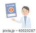 おくすり手帳 薬剤師 人物のイラスト 40020287