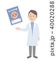 薬 おくすり手帳 薬剤師のイラスト 40020288