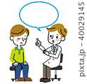 診察 医者 患者のイラスト 40029145