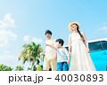 家族 旅行 親子の写真 40030893