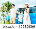 家族 旅行 親子の写真 40030899