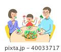 人物 家族 サラダのイラスト 40033717