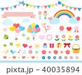 風船と虹のセット 40035894