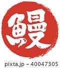 鰻 筆文字 スタンプのイラスト 40047305