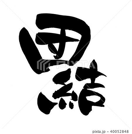 筆文字 団結 イラストのイラスト素材 [40052848] - PIXTA