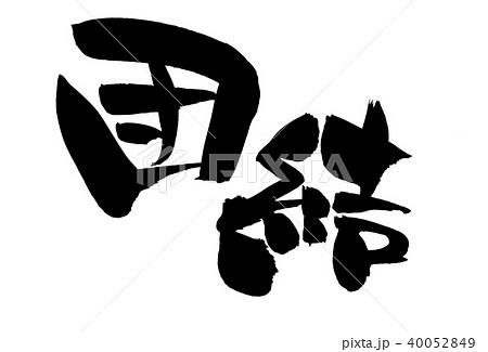 筆文字 団結 イラストのイラスト素材 [40052849] - PIXTA