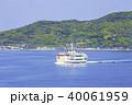 風景 海 船の写真 40061959