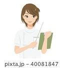 女性 看護師 エステティシャンのイラスト 40081847