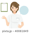 女性 看護師 エステティシャンのイラスト 40081849