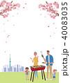 バーベキュー 桜 イラスト 家族 40083035