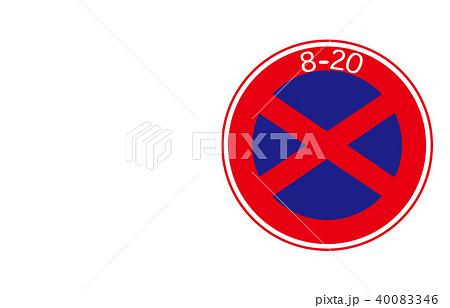 禁止 駐 表示 停車