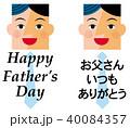 父の日 お父さん パパのイラスト 40084357